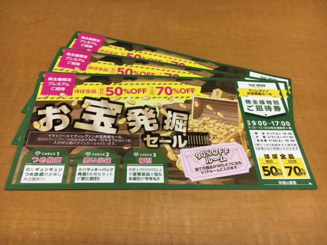 ヴィレヴァン 株主優待_002.jpg